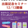 『Googleオプティマイズによるウェブテストの教科書』出版記念セミナーに参加しました!